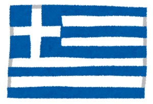 国旗_ギリシャ