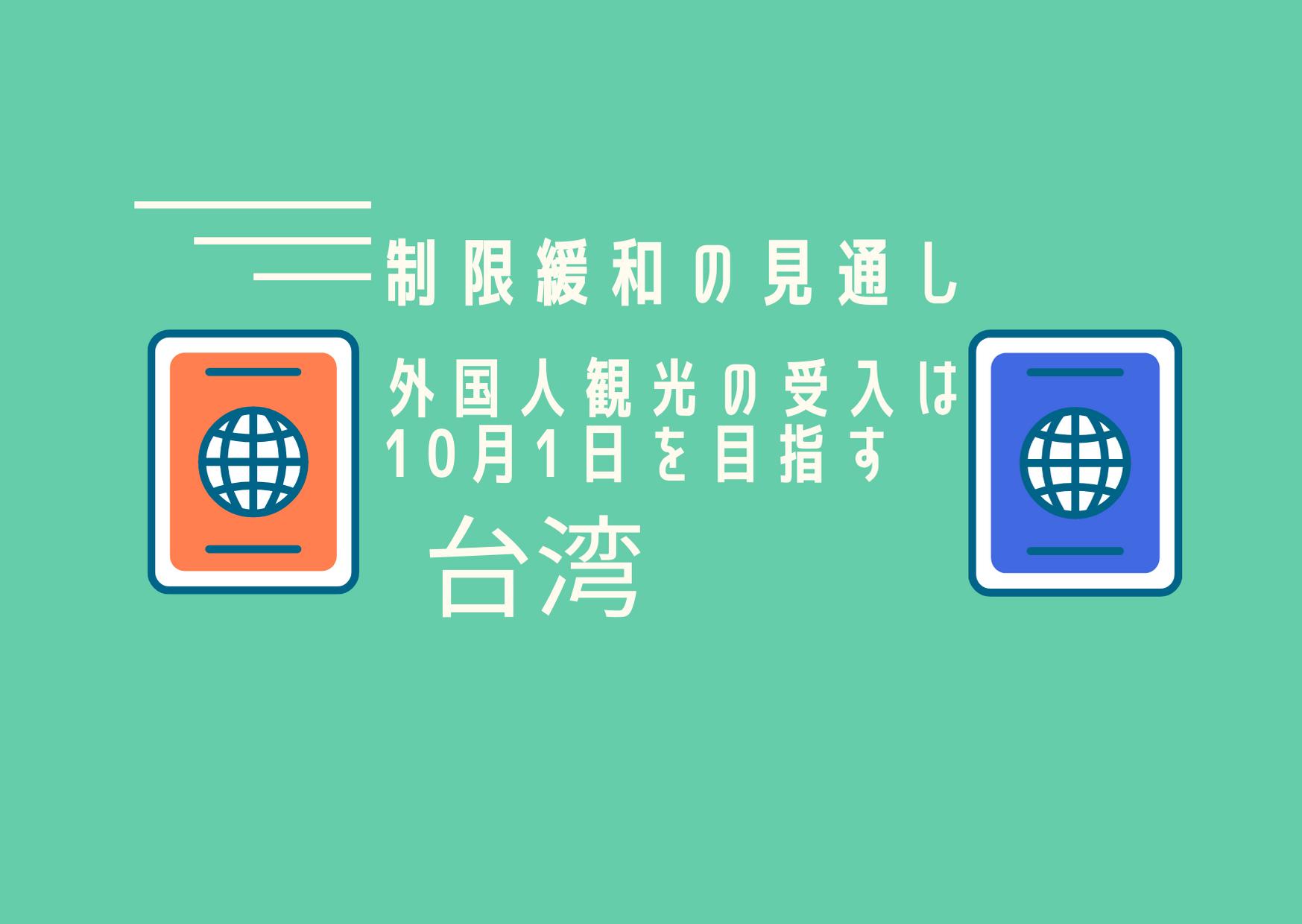 入国制限_台湾