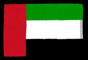 国旗_アラブ首長国連邦