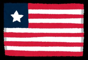 国旗_リベリア