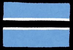 国旗_ボツワナ