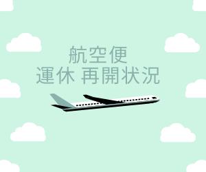 航空便運休再開情報