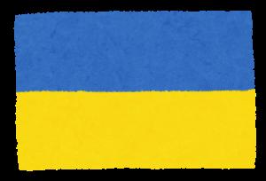 国旗_ウクライナ