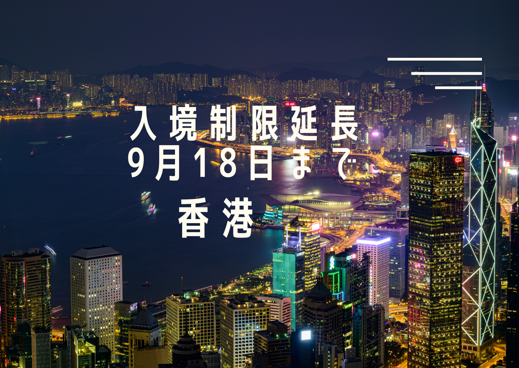 香港9月18日まで入境制限