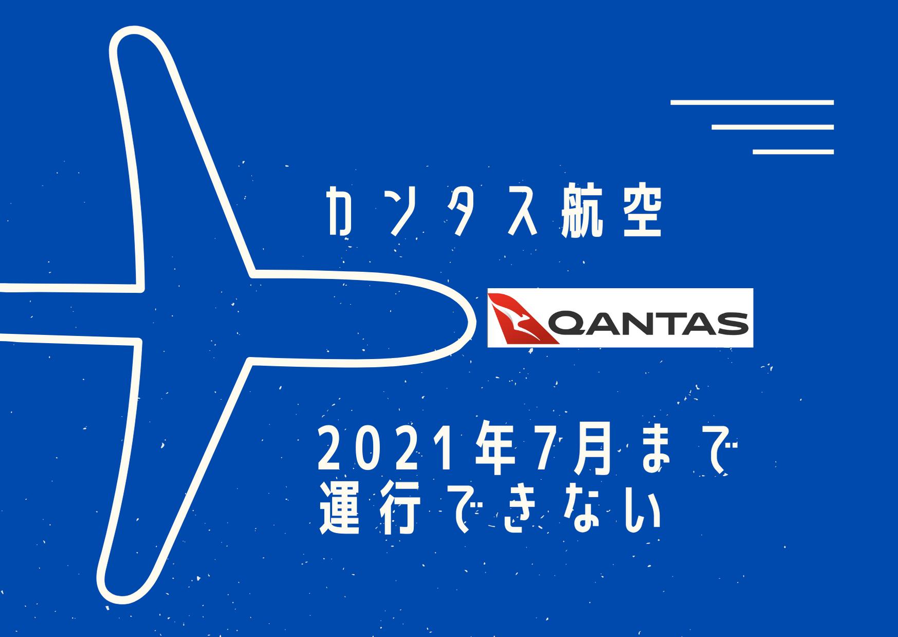 カンタス2021年7月まで運休