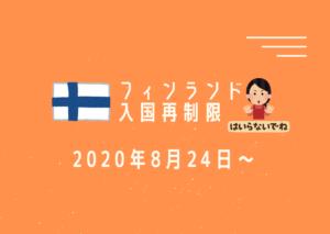フィンランド入国再制限