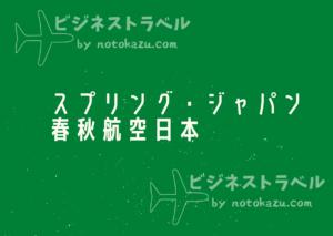 スプリング・ジャパン