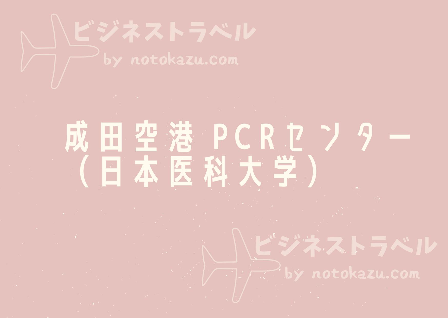 成田空港PCRセンター