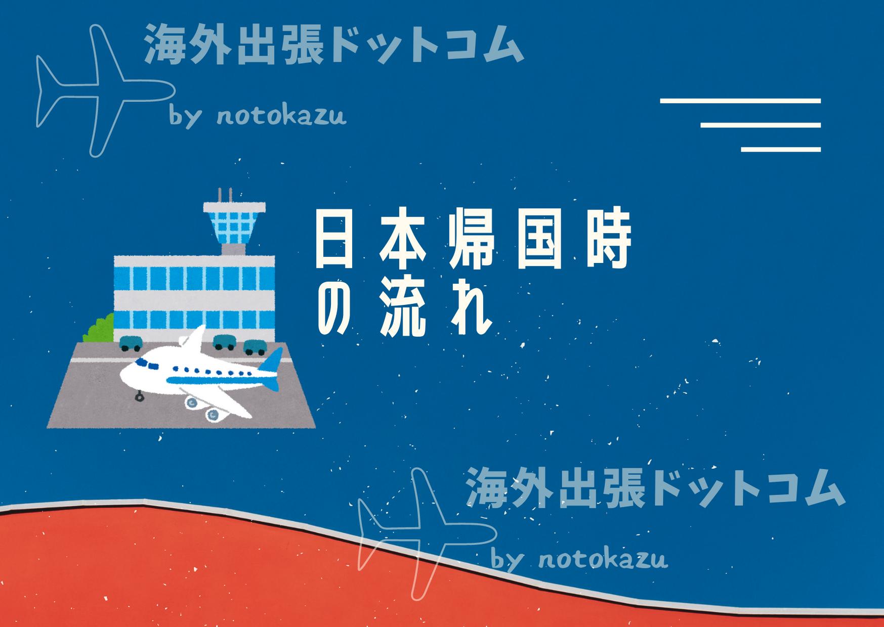 日本帰国時の流れ