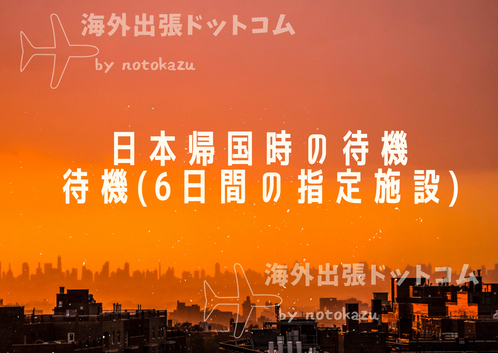 日本帰国後の待機一6日間の指定施設